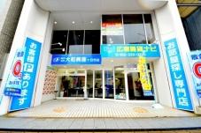 株式会社大和興産 十日市店