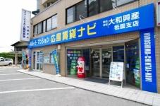 株式会社大和興産 祇園支店