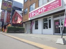 株式会社エフズライフ ホームメイトFC円山店