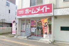 株式会社エフズライフ ホームメイトFC元町店