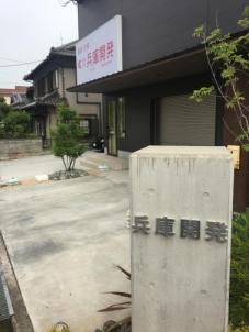 有限会社兵庫開発 クラスモ東加古川店