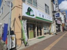 株式会社ハウスプロデュース 北章ハウザー麻生店