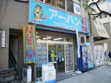 アーバンシステム管理(株) 本町店