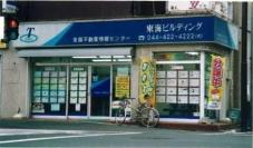 株式会社東海ビルディング