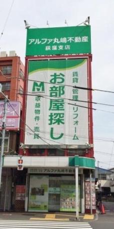 アルファ丸嶋不動産株式会社 荻窪支店