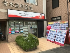 (株)ヴィックスリアルエステート 大島本店