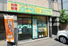 株式会社ルーム 六本松店