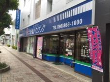株式会社琉信ハウジング 本店