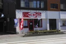 あるねっと株式会社 ミニミニFC富山中央店