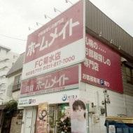 札幌のお部屋探しならホームメイトFC菊水店 ㈱アウラ