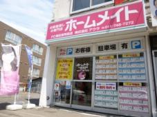 札幌のお部屋探しならホームメイトFC東区役所前店 ㈱アウラ