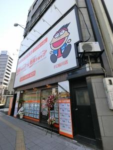 株式会社コバルトエステート 賃貸ショップFC桜川店