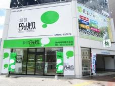 うめの地所株式会社 中央店