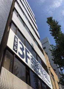 株式会社Lotus Link 「みんなのへや」八丁堀駅前店
