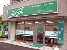 株式会社 サンヨーホーム エイブルネットワーク つくば学園店