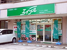 株式会社ライフスタイル エイブルネットワーク東海店