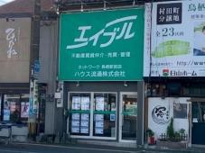 ハウス流通株式会社 エイブルネットワーク鳥栖駅前店