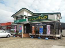オフィス キムラ株式会社 エイブルネットワーク丹波店