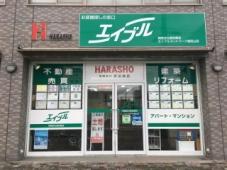 有限会社原田商店 エイブルネットワーク福知山店