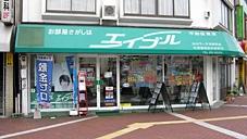 株式会社エイブリー エイブルネットワーク呉駅前店