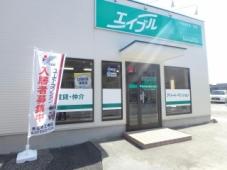 株式会社裏地工務店 エイブルネットワーク田辺店