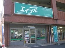 有限会社藤博商事 エイブルネットワーク大分店