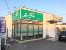 株式会社イー・エステート エイブルネットワーク清須店
