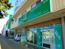 イーストグローハウジング株式会社 エイブルネットワーク四街道店