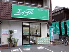 玉田工業株式会社 エイブルネットワーク姫路飾磨店