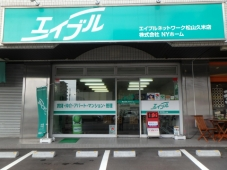 株式会社NYホーム エイブルネットワーク松山久米店