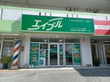 有限会社沖縄不動産サービス エイブルネットワーク美里店