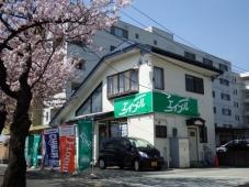 株式会社セレサ エイブルネットワーク山形ときめき通り店