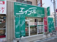 合資会社平野屋建材店 エイブルネットワーク姫路駅南店