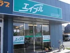 株式会社けやき総合管理 エイブルネットワーク竜王駅前店