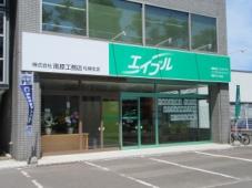 有限会社リフォテックス 札幌店 エイブルネットワーク南郷18丁目店