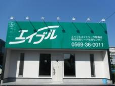 株式会社リードワン エイブルネットワーク常滑店