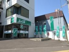 有限会社アルズプランニング エイブルネットワーク澄川店